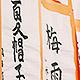 banner_8080syuji01