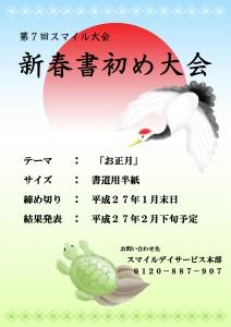 書初めポスター