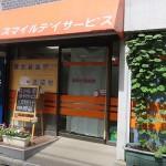 スマイルデイサービス荻窪店